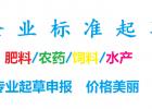 西藏肥料登记证代理、肥料手续贴牌专业快速
