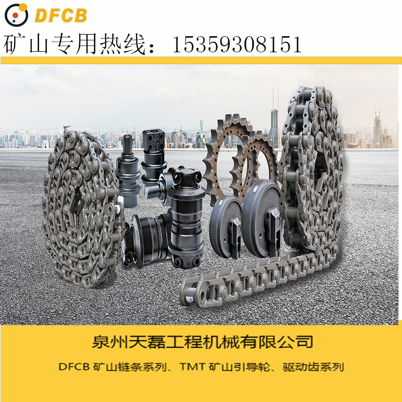 厂家直销矿山专用履带日立870挖掘机链条