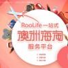 跨境抢滩万亿市场RooLife成澳洲海淘界的新翘楚