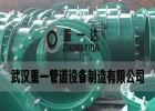 武汉柔性防水套管批量生产厂家电话