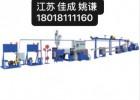 佳成高速 JCJX-30-150线缆押出机/挤出机生产线