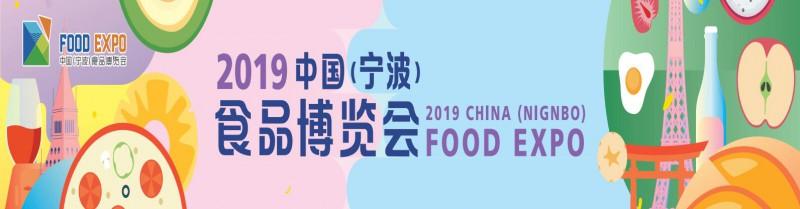 宁波食品展1