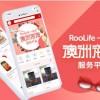 """代购""""再就业"""",从RooLife澳洲海淘服务平台开始"""