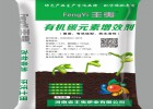 豐夷碳基微生物菌肥廠家直銷一水果專用碳基微生物菌肥
