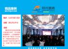 郑州年会大屏搭建/LED屏幕租赁