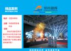 郑州2020年年会活动策划/企业年会庆典活动创意方案