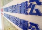 郑州发光字、门头灯箱、写真喷绘、形象墙、户内外广告