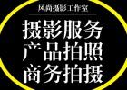 北jing企业形象照摄影he拍摄服务