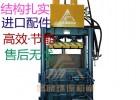 出售东莞手动双缸液压打包机 昌晓机械设备 废纸打包机
