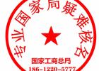 代办北京国家工商总局核名