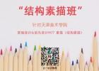 新变化!天津美术学院室内设计和景观设计考研初试要考结构素描了
