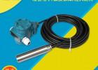 不锈钢水位传感器静压式探头水箱控制变送器