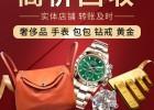 乌鲁木齐宝玑手表回收价格、高价回收
