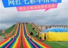 彩虹滑道優質娛樂項目價格 七彩滑道景區建造咨詢公司