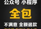 wuhan微信小程xu开发公司