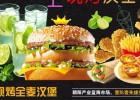 厦门加盟品牌汉堡店怎么样?免费教技术日入5千