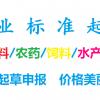 香港肥料登记证申办、添加作物、肥料手续贴牌信誉保证