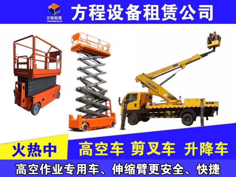 广州天河消防安装高空作业车出租