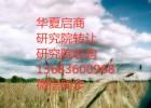 北京教育科技研究院转让