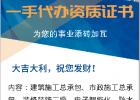 北京丰台区建筑机电安装资质办理费用多少?