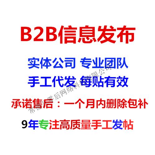 B2B 封面2-公司 (1)