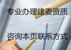 工程设计资质办理流程