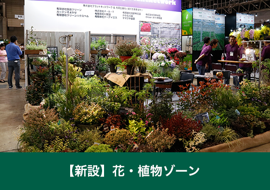 gardex_jp_bnr_home_zone03.png.rx.image.full