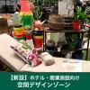 2020年日本国际园艺及工具耗材展览会