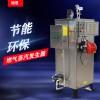 旭恩商用小型燃气蒸汽锅炉煮豆浆桥梁养护熨烫专用60KG