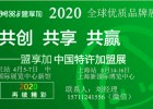 2020第56屆盟享加中國特許加盟展北京站