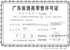 天河酒类零售许可证需要的资料   费用流程