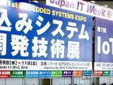 2020日本东京国际IT消费类电子及信息技术产品博览会