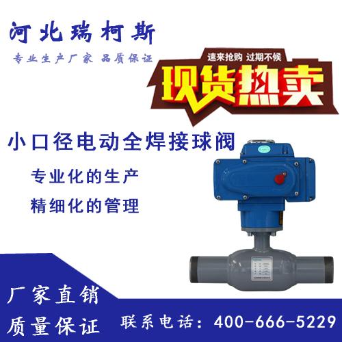 小口径电动全焊接球阀的相关资讯
