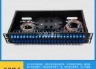 48口光纤终端盒