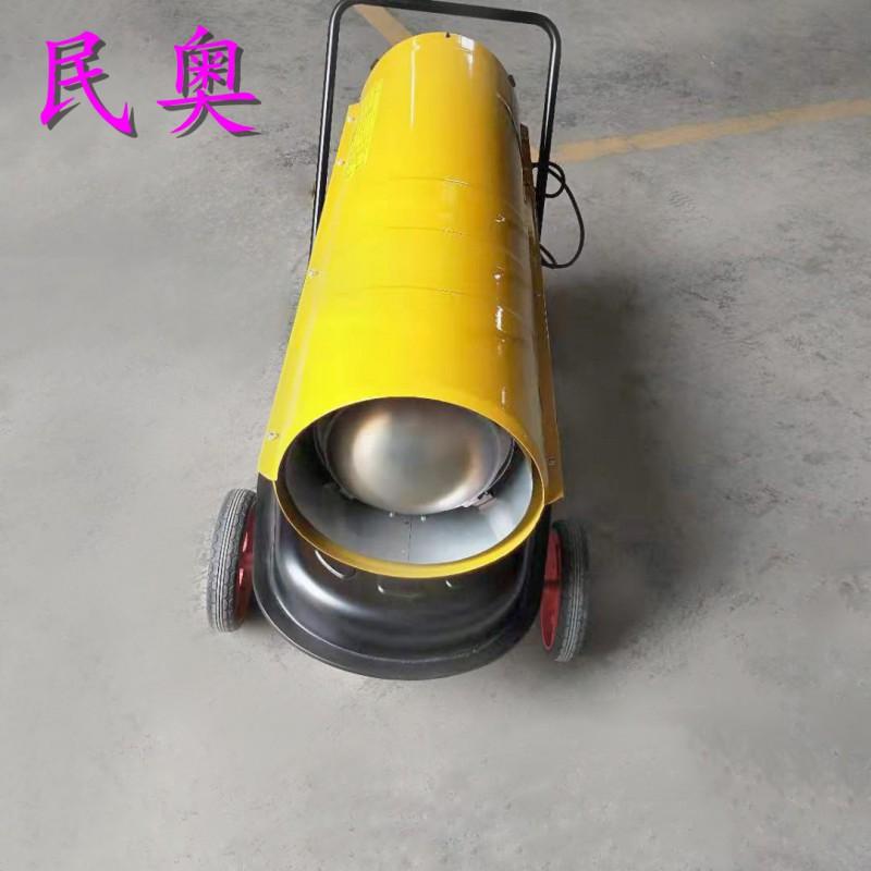 建筑工地柴油暖风机 库房车间线取暖器