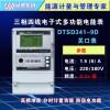 长沙威胜DTSD341-9D三相四线多功能关口计量电能表