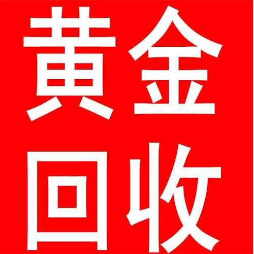韩城黄金首饰回收公司地址在哪快速到账