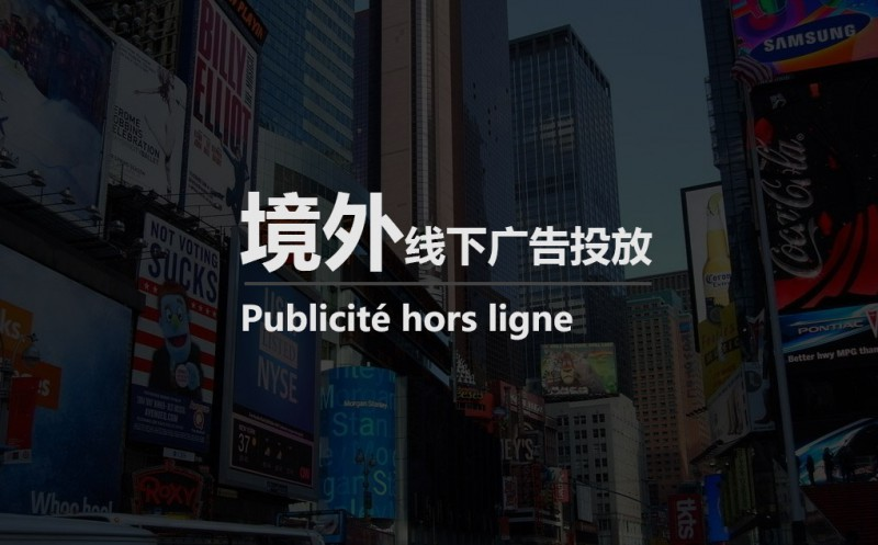 海外线上_线下广告投放