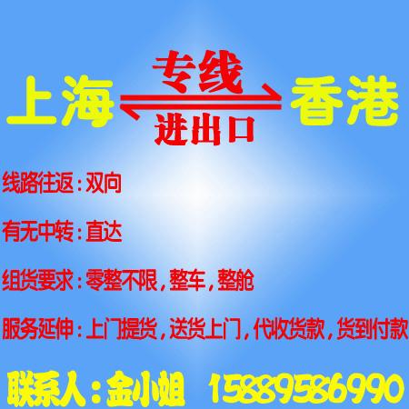 上海到香港物流