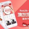 RooLife 三款澳洲国民级好物来袭,盘TA!