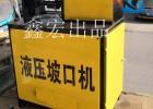 电动液压坡口机 铁管半圆冲弧机 铁管半圆冲弧机