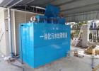 清洗餐具废水处理设备厂家定制