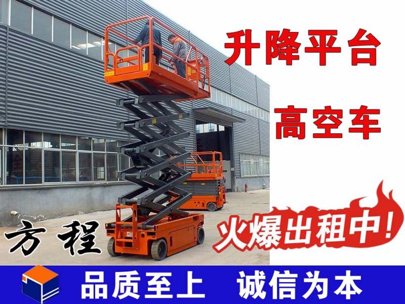 广州萝岗区哪里有高空车出租