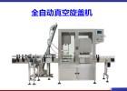 重庆全自动真空旋盖机  灌装机械设备厂