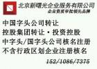 代理注册国家局资产管理公司执照