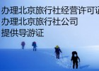 办理北京旅行社经营许可证需要什么手续
