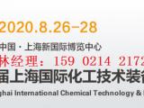 上海化工展-2020上海国际化工装备展览会