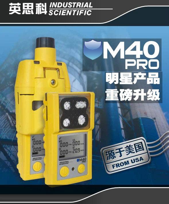 便携式一氧化碳气体检测仪,M40PRO四合一气体泄漏报警仪