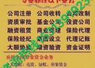 转让北京投资管理公司需要多少钱