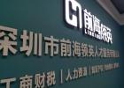 深圳创业补贴标准--为创业者提供创业补贴申报及咨询服务等服务
